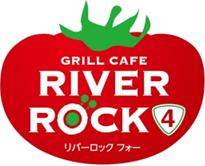 グリルカフェ RIVER ROCK4(リバーロック渡利店)